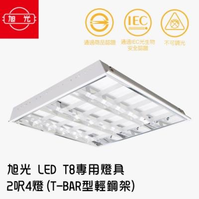 旭光-LED T8 專用燈具 2呎4燈(T-BAR型輕鋼架)(1組2入每入皆附4支燈管)