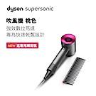 Dyson Supersonic 吹風機 HD01(桃紅色 順髮梳精裝版)