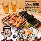 (台北)串炸達摩 2人平日海陸吃到飽+酒水無限暢飲