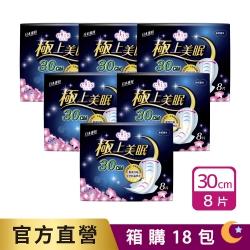 日本大王elis 愛麗思極上美眠夜用衛生棉 30cm(8片/包)