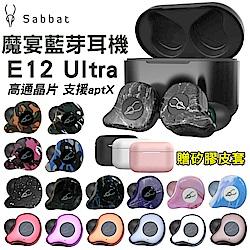 (送保護套)魔宴 Sabbat E12 Ultra 高通 無線藍芽耳機