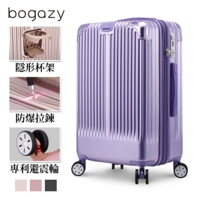 Bogazy 極致亞鑽 26吋編織紋登機箱行李箱(女神紫)