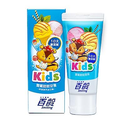百齡Smiling 雙氟防蛀兒童牙膏(冰淇淋汽水)-10大無添加