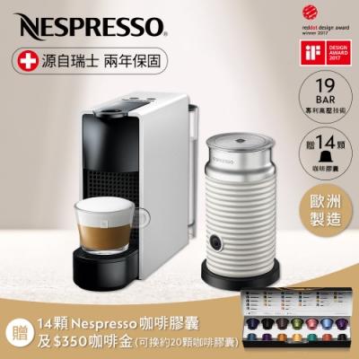 Nespresso 膠囊咖啡機 Essenza Mini 迷幻銀 白色奶泡機組合