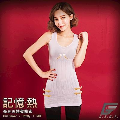 GIAT 200D記憶熱機能美體發熱衣(背心款/薰衣紫)
