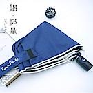 [團購1入組]好傘王 不透光黑膠輕大自動傘2.0(多色可選)