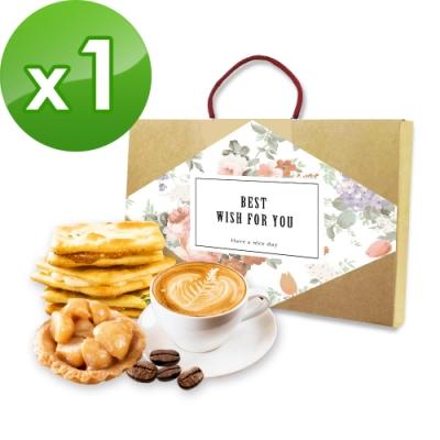 順便幸福 午茶禮盒組(牛軋餅+豆塔+咖啡豆)