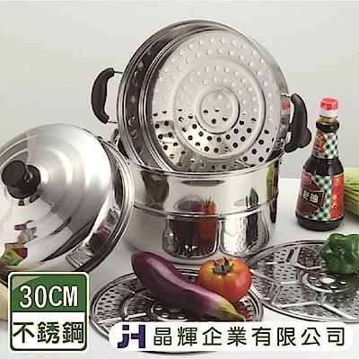 晶輝鍋具 居家30CM三層 不鏽鋼雙層蒸鍋