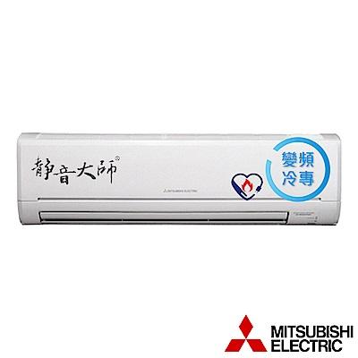 MITSUBISHI三菱8-9坪變頻冷專分離式MUY-GE50NA/MSY-GE50NA