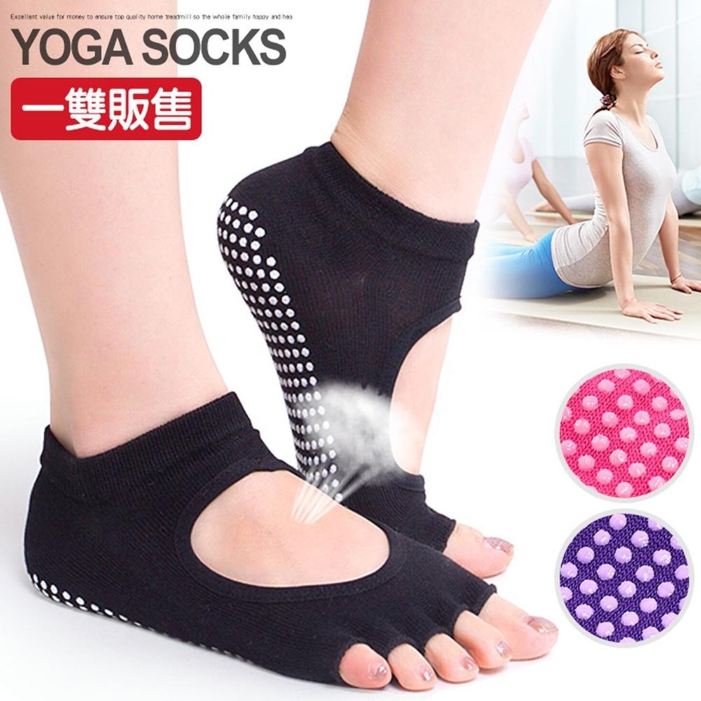 露背露趾瑜珈襪   五指襪分趾襪  顆粒防滑襪