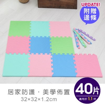 【APG】升級版 藍舒芙蕾玩色系32CM巧拼地墊-附贈邊條(40片裝-適用1.1坪)