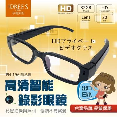 針孔攝影機 運動行車記錄器 黑框眼鏡【PH-19A】拍照眼鏡 竊聽器 高清錄影眼鏡 錄音蒐證 密錄 監聽 偽裝 智能眼鏡