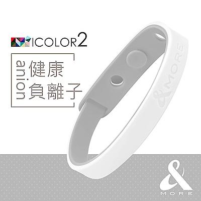 &MORE愛迪莫-健康負離子運動手環/腳環-ICOLOR 2-白色