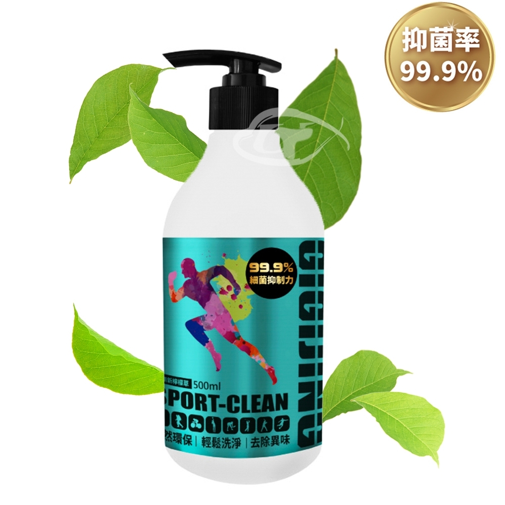【GIGIJING淨極勁】運動除臭除酸專用酵素洗衣精-綠茶檸檬草x1瓶