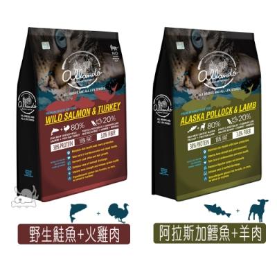 Allando 奧藍多 天然無穀全齡貓鮮糧 6.8kg