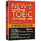 New TOEIC多益新制黃金團隊5回全真試題+詳解(附2MP3+防水書套)