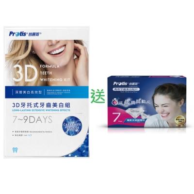 Protis普麗斯 3D牙托式深層牙齒美白長效組 7-<b>9</b>天(送美白貼片7天)