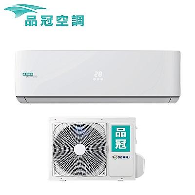 品冠 7-9坪R32變頻冷專分離式冷氣MKA-50CV32/KA-50CV32