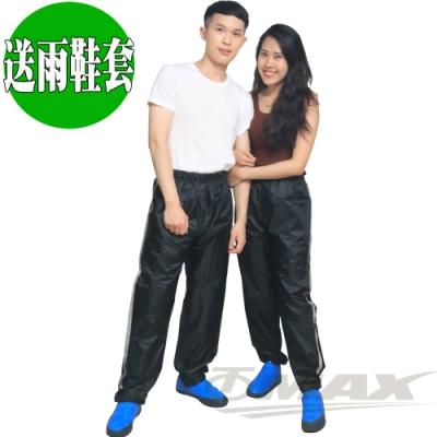 天龍牌反光防水雨褲+矽膠通用鞋套