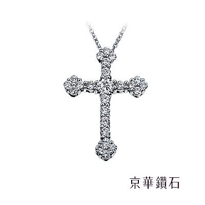 京華鑽石 十字架系列 18K白金 鑽石項鍊墜飾