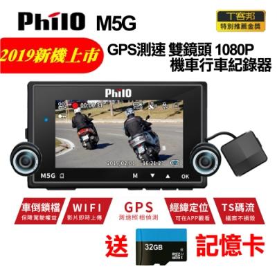 飛樂 M5G GPS測速 雙鏡頭 1080P 機車 行車紀錄器