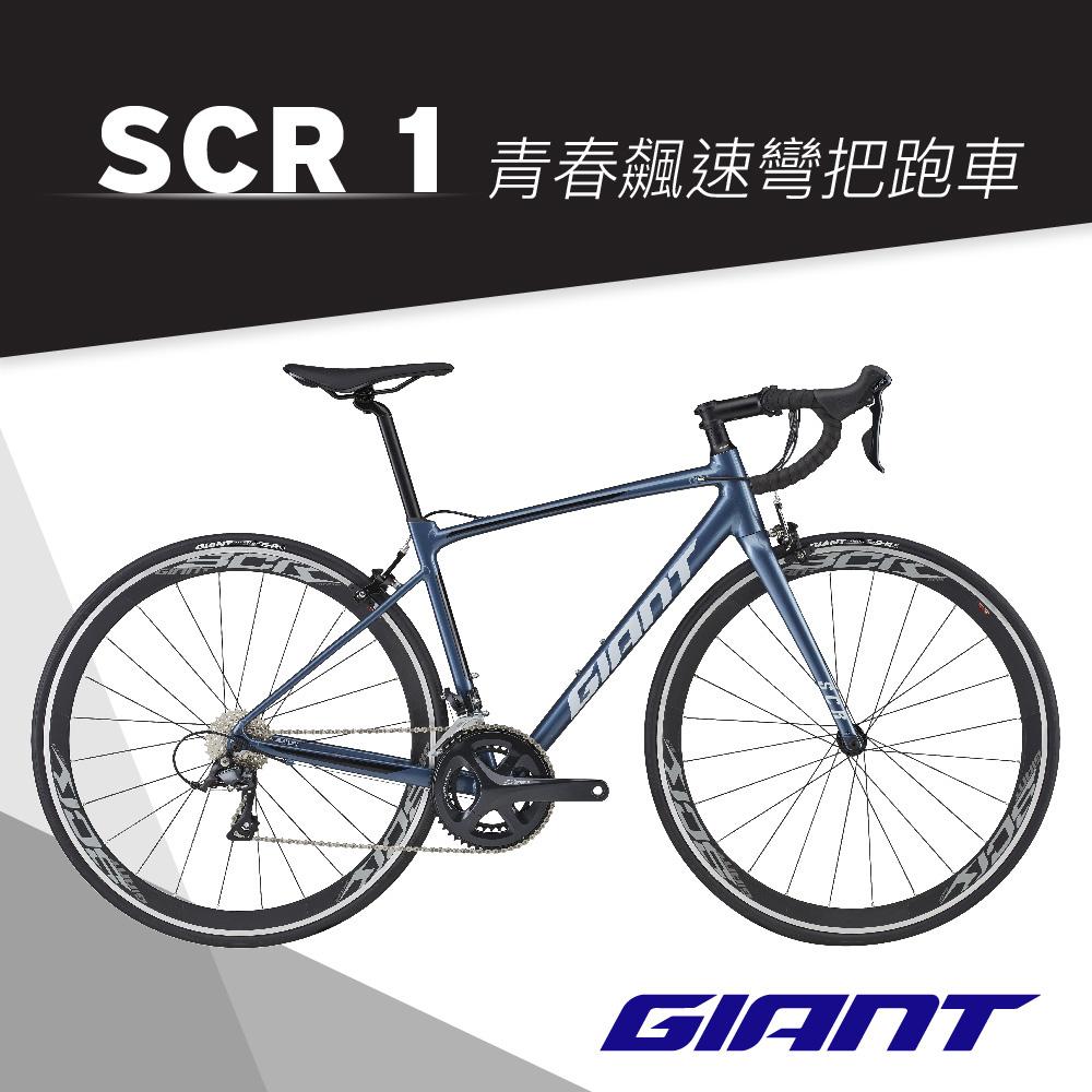 GIANT SCR 1 飆速公路車(2021年式)