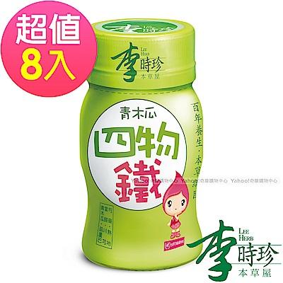 李時珍 青木瓜四物鐵(50ml/瓶)x8入