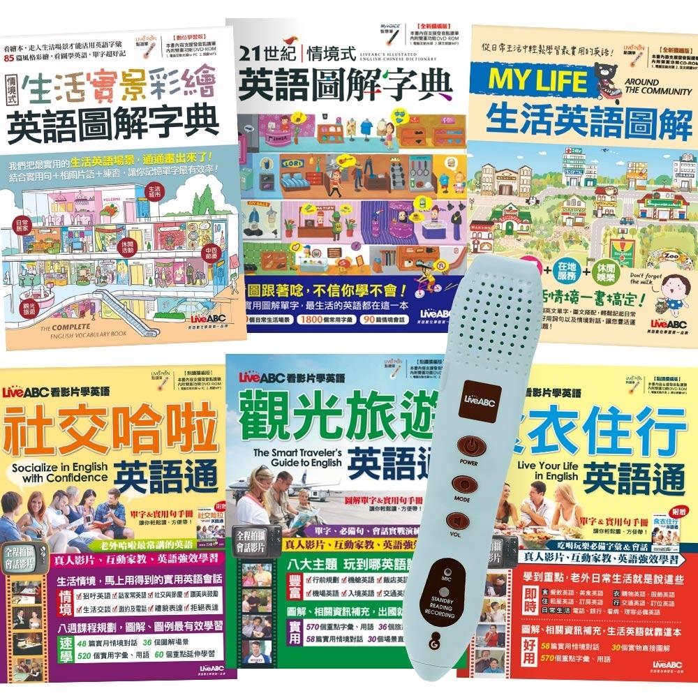 生活單字會話系列套書(全6書)+ LivePen智慧點讀筆(16G)