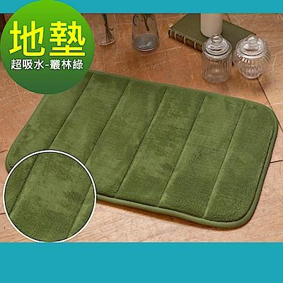 La Veda 超吸水記憶軟踏墊 (叢林綠) 40x60cm