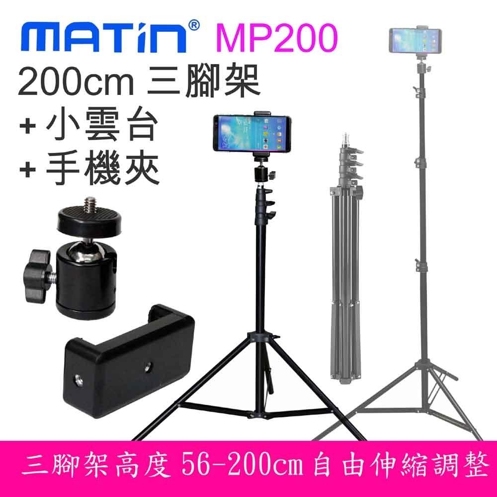 MATIN多功能手機直播三腳架MP200