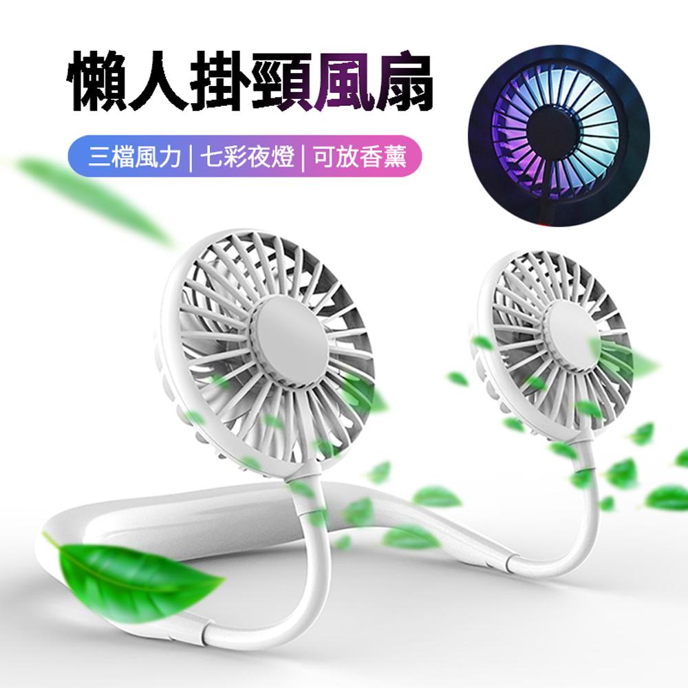 ANTIAN 懶人掛脖雙風扇 便攜頸掛式風扇 USB充電迷你小風扇 靜音外出隨身電風扇
