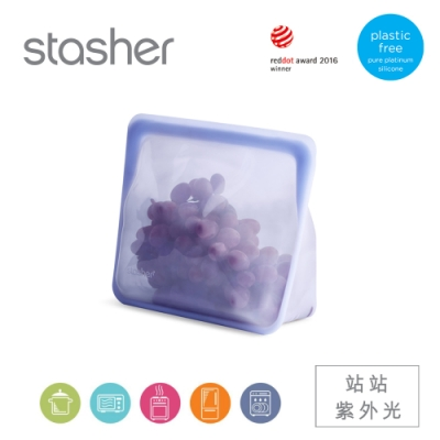 美國Stasher白金矽膠密封袋-站站(紫外光)(快)