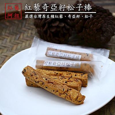 紅藜阿祖 紅藜奇亞籽松子棒(160g/包,共兩包)