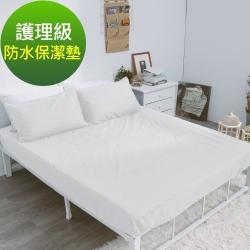 eyah 宜雅 台灣製專業護理級完全防水床包式保潔墊 單人 純淨白