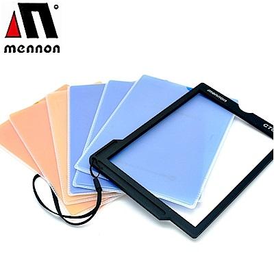 Mennon美儂色溫調整板 CTC-7P(7色套裝)拍攝前期平衡色溫或改變色溫