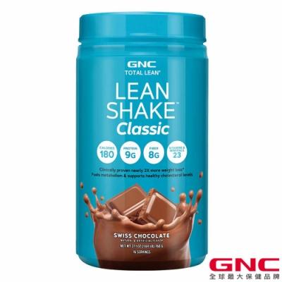 GNC健安喜 美諾婷飲品經典配方 1.69磅