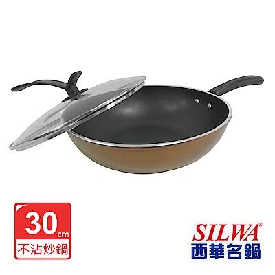 SILWA 西華 可立蓋不沾炒鍋30cm