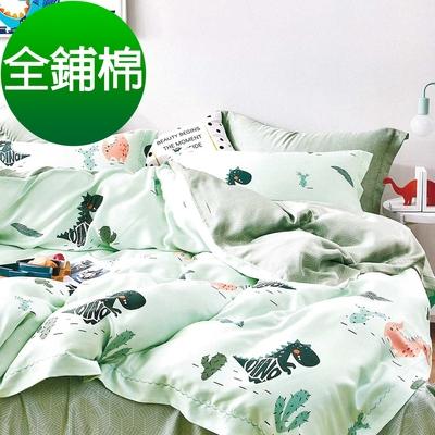Saint Rose 恐龍樂園 雙人 頂級精緻 100%純天絲全鋪棉床包兩用被套四件組