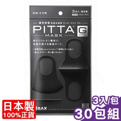 日本製 PITTA MASK 高密合 可水洗口罩-成人(3入/包x30包) 灰黑色