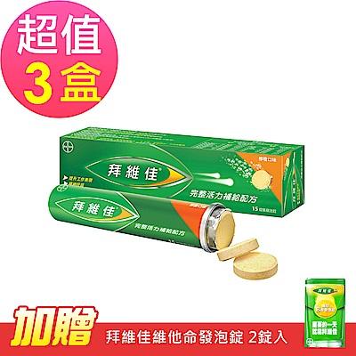 【拜維佳】水溶性維他命發泡錠B群+C -柳橙口味x3盒(15錠/盒)