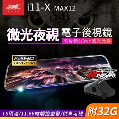 征服者 i11-X MAX12 夜視加強 超廣角 流媒體電子後視鏡 行車紀錄器