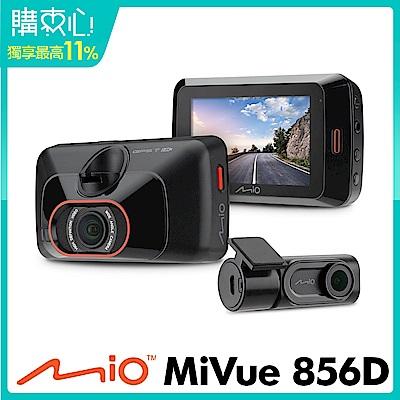 Mio MiVue 856 Dual 2.8K 高速星光級 區間測速 GPS WIFI 雙鏡頭行車記錄器