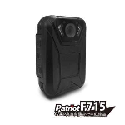 愛國者 F715 2K高畫質 安霸A7晶片 防水防撞超廣角隨身行車紀錄器-快