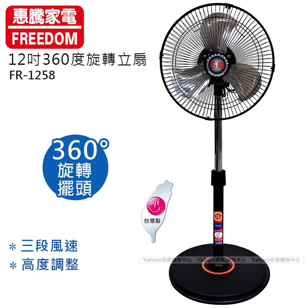 惠騰 12吋 3段速360度旋轉電風扇 FR-1258