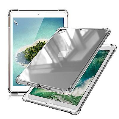 AISURE for iPad 2/ iPad 3/ iPad 4 四角防護防摔空壓殼