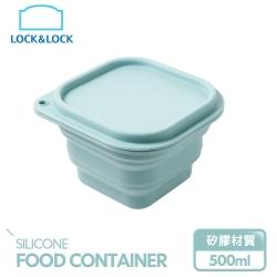 樂扣樂扣 矽膠粉彩摺疊保鮮盒500ml-薄荷綠