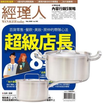 經理人月刊(1年12期)+ 頂尖廚師TOP CHEF德式經典雙鍋組