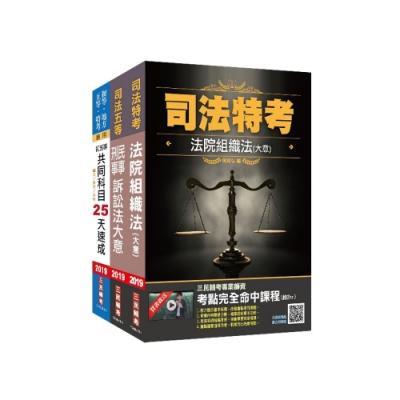 2019年司法特考[五等][庭務員]速成套書(S017J19-1)