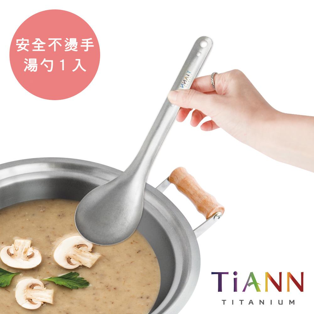 TiANN 鈦安純鈦餐具 火鍋鈦湯勺(快)