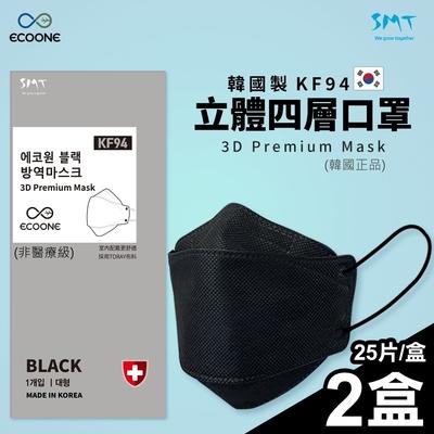 Ecoone 韓國正品KF94四層立體口罩25片x2盒-極致黑(KF94-BK)